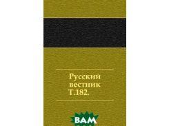Русский вестник. Т.182.