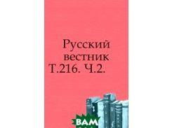 Русский вестник. Т.216. Ч.2.