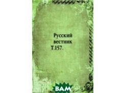 Русский вестник. Т.157.