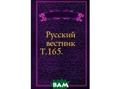 Русский вестник. Т.165.