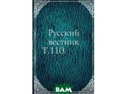Русский вестник. Т.110.