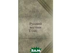 Русский вестник. Т.144.
