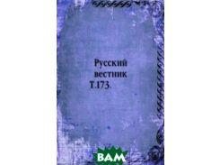 Русский вестник. Т.173.