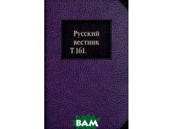 Русский вестник. Т.161.