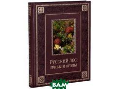 Русский лес. Грибы и ягоды (подарочное издание)
