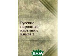 Русские народные картинки. Книга 3