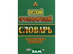 Русский орфографический словарь. 220 тысяч слов с грамматическим приложением