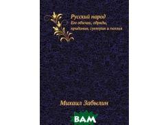 Русский народ. Его обычаи, обряды, придания, суеверия и поэзия