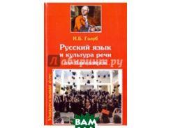 Русский язык и культура речи для бакалавров. Учебник