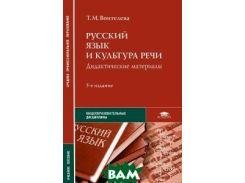 Русский язык и культура речи. Дидактические материалы