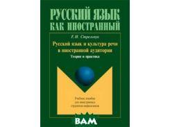 Русский язык и культура речи. Контрольные работы для студентов-нефилологов. Материалы