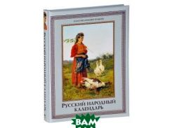 Русский народный календарь. Пословицы, приметы, обычаи, обряды, имена