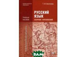 Русский язык. Сборник упражнений. Учебное пособие для среднего профессионального образования