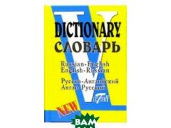 Русско-английский и англо-русский словарь / Russian-English English-Russian Dictionary