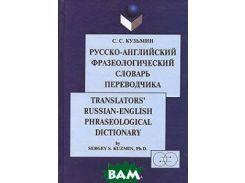Русско-английский фразеологический словарь переводчика / Translators' Russian-English Phraseological Dictionary
