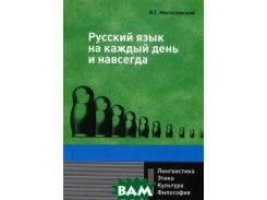 Русский язык на каждый день и навсегда