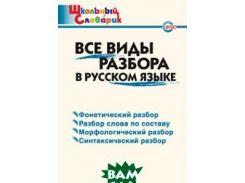 Русский язык. Все виды разбора. Начальная школа. ФГОС