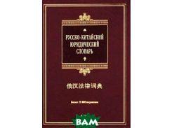 Русско-китайский юридический словарь