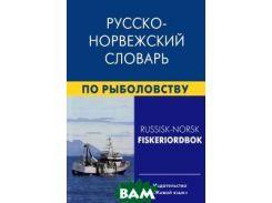 Русско-норвежский словарь по рыболовству