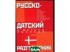 Русско-датский и датско-русский разговорник