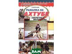 Рыбалка на Ахтубе (Секретные материалы)