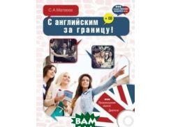 С английским за границу! (+ CD-ROM)