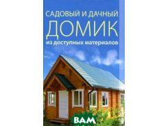 Садовый и дачный домик из доступных материалов.