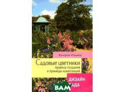 Садовые цветники. Правила создания и примеры композиций. Дизайн сада