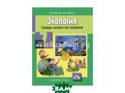 Самкова. Экология. Среды жизни на планете. 7 кл. Учебник. (2010)