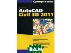 Самоучитель AutoCAD Civil 3D 2011 + CD-ROM