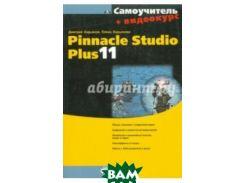 Самоучитель Pinnacle Studio Plus 11 (+ Видеокурс на CD)
