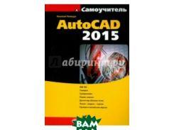 Самоучитель AutoCAD 2015