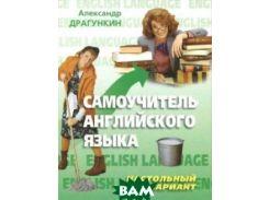 Самоучитель английского языка. Настольный вариант
