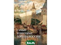 Самые известные города России. Иллюстрированная энциклопедия.