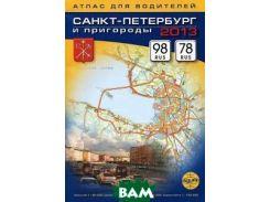 Санкт-Петербург и пригороды. Атлас для водителей. 2013
