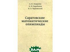 Саратовские математические олимпиады.1950/51 1994/95