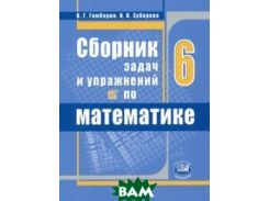 Сборник задач и упражнений по математике. 6 класс. ФГОС