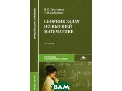 Сборник задач по высшей математике. Учебное пособие для студентов учреждений среднего профессионального образования