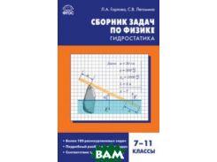 Сборник задач по физике. Гидростатика. 7-11 классы. ФГОС
