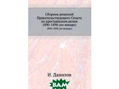 Сборник решений Правительствующего Сената по крестьянским делам