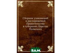 Сборник узаконений и распоряжений Правительства в губерниях Царства Польского
