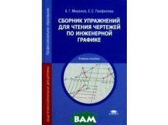 Сборник упражнений для чтения чертежей по инженерной графике. Учебное пособие для учреждений среднего профессионального образования