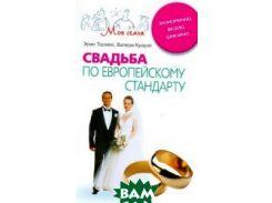 Свадьба по европейскому стандарту