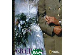 Свадьбы (изд. 2006 г. )