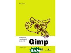 Свободный графический редактор Gimp. Первые шаги