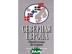 Северная Европа: Проблемы истории. Выпуск 6