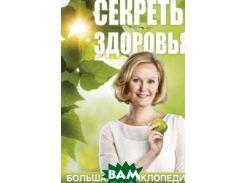 Секреты здоровья. Большая энциклопедия