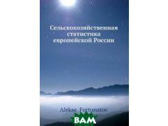 Сельскохозяйственная статистика европейской России