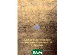 Сельско-хозяйственная статистика Саратовской губернии