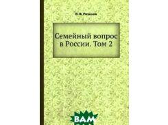 Семейный вопрос в России. Том 2